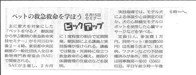 東京新聞20140315夕刊MX-3640FN_20140331_141730_001