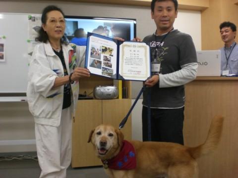 2013年10月救命士交流会ではモデル犬感謝状を授与しました
