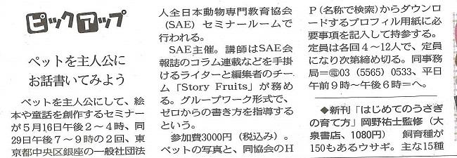 東京新聞4月19日夕刊ストーリーセミナー