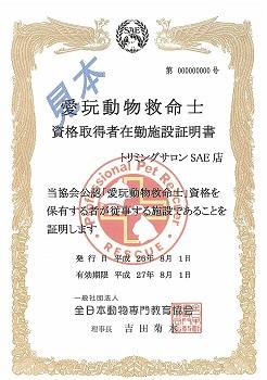 (サイト掲載有効期限入り)資格取得者在勤施設証明書