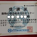 セミナー参加者全員に受講証を発行!