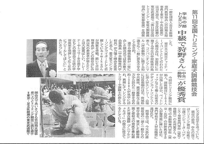 専門学校新聞11月号競技会記事3