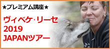 ヴィベケ・リーセ2019 JAPANツアー